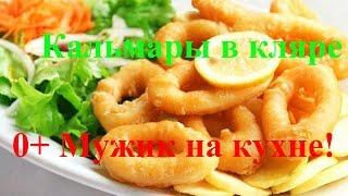 Squid rings deep-fried. Кольца Кальмаров во фритюре. Seafood. Средиземноморская кухня