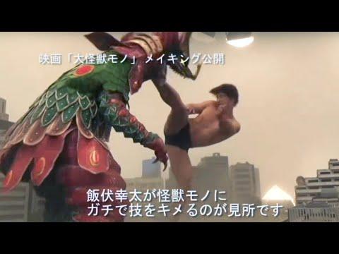 天才レスラー飯伏VS着ぐるみのガチバトル/映画『大怪獣モノ』メイキング映像