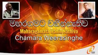 Maharagamata Wahin Nathiwa song