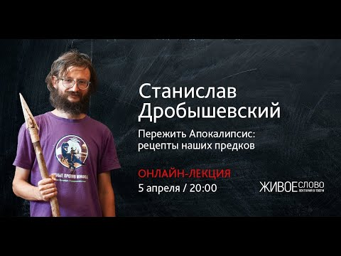 Дробышевский на самоизоляции: какие Апокалипсисы пережили наши предки