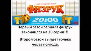 Физрук 21 серия