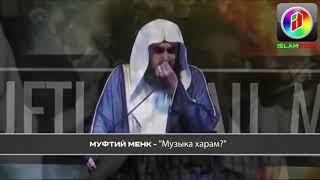 Муфтий Исмаил Менк -