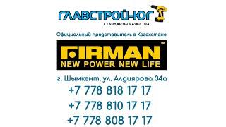 FIRMAN.KZ | Генераторы в Шымкенте | 8778-818-17-17 | www.gsu.kz