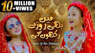 Ramadan Special Nasheed | Mein Bi Rozey Rakhon Gi | New Best Naat l Hoor Ul Ain Siddiqui ll i7studio
