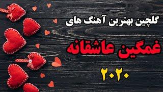 Persian Love Music   Sad Love Song 2020   آهنگ های غمگین عاشقانه و احساسی ایرانی