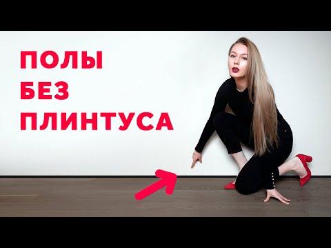 ПОЛ БЕЗ ПЛИНТУСА.