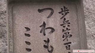 大阪護國神社「英霊感謝祭」【生中継】大阪の靖国神社