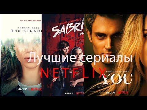 Лучшие сериалы нетфликс