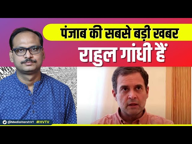 पंजाब की सबसे बड़ी खबर राहुल गांधी हैं
