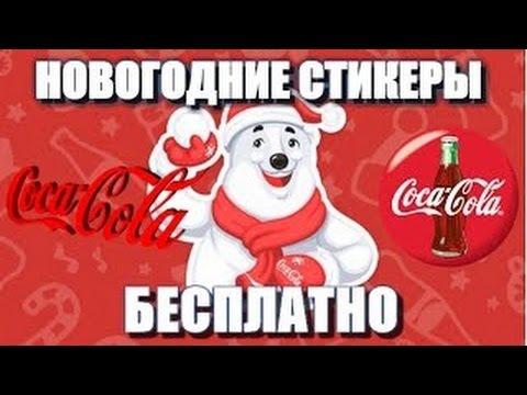 Ответы на загадки в вк. Акция: Стикеры Coca-Cola