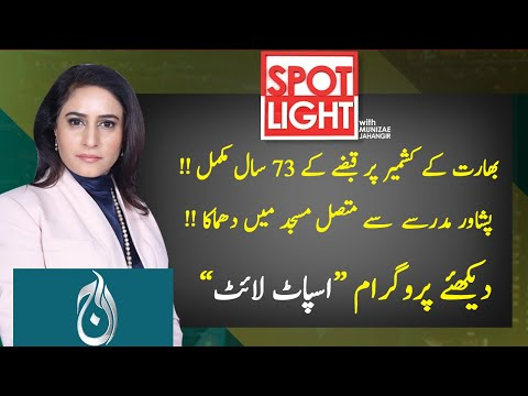 Spot Light with Munizae Jahangir | 27th Oct 2020 | Aaj News