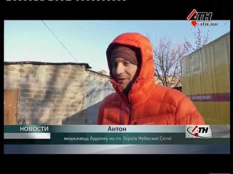 АТН Харьков: Новости АТН - 07.12.2020