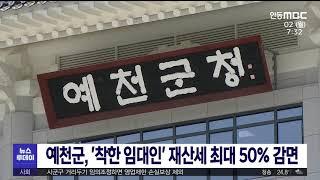 예천군, '착한 임대인' 재산세 최대 50% 감면/ 안…