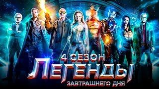 Легенды завтрашнего дня 4 сезон [Обзор] / [Трейлер 2 на русском]