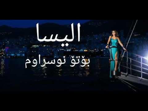 Elisa kurdish subtitle.. maktuba lik