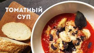 Томатный суп с базиликом и креветками