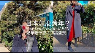 【日本過年】初詣人山人海初體驗!???? 傳統的蘋果糖到底好吃嗎?