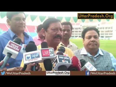 Lucknow: Ekana stadium first International match - स्टेडियम पहुंचे मंत्री चेतन चौहान