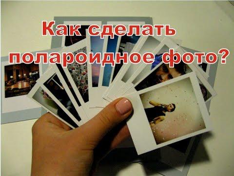 Как сделать полароидные снимки