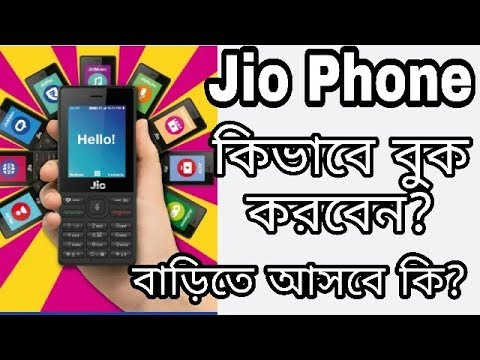 How to Pre Book Jio Phone via Pin Code & Mobile Number | Single Sim, Hot...