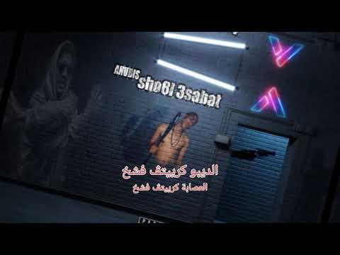 DOWNLOAD ANUBIS – shughl esabat ( Official Audio track )انوبيس تراك – شغل عصابات Mp3 song