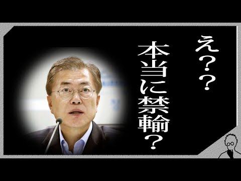 日本、事実上の禁輸?対韓国輸出0件!サムスンはスマホ・TVで非常計画!【韓国最新ニュース】