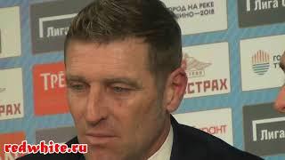 Массимо Каррера после матча Спартак - ска-хабаровск 1:0