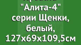 Кровать Алита-4 серии Щенки, белый, 127х69х109,5см (Антел) обзор Щ/КР/А4/Бел