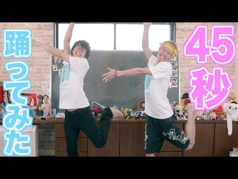 45分で45秒を踊ってみた by じん 楽曲本家様、振付本家様 http://www.nicovideo.jp/watch/sm20982791 毎日20:00に更新中! チャンネル登録よろしくお願いしま...