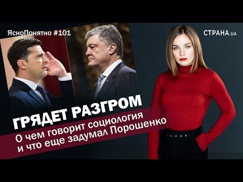 Грядет разгром. О чем говорят опросы и что еще задумал Порошенко ЯсноПонятно #101 by Олеся Медведева thumbnail