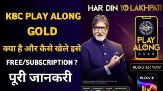How to Play KBC Play Along Gold 2020 on Sony Liv |  KBC Play Along Subscription |KBC Play Along 2020