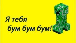Я Тебя Бум Бум Бум! Пародия в Minecraft!