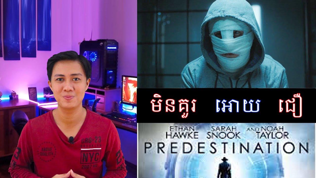Predestination ជីវិតចម្លែករបស់នារីម្នាក់ Movie Review
