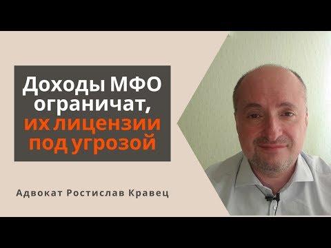 Проценты МФО ограничат, их лицензии под угрозой | Адвокат Ростислав Кравец