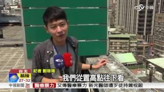 台北郵局仿日 都更變50層小雙子星塔!│中視新聞 20160825
