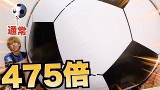 【危険】大きさ475倍のサッカーボールで練習します。