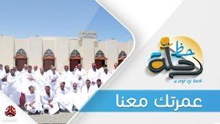 برنامج رحلة حظ | الحلقة  27  -  عمرتك معنا  | تقديم خالد الجبري | يمن شباب