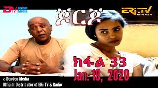 ERi-TV Drama Series: ጆርጆ - ክፋል 33 - Georgio new episodes (Part 33), January 19, 2020