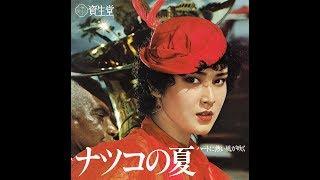 資生堂CMソング (1979) Model ✦ 小野みゆき.