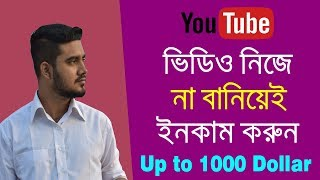 How to Make Money on YouTube Without Making Videos (Very Easy in 2019- 2020) |  * Exclusive *