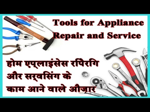 tools for appliance repair and service in Hindi  होम एप्लाइं