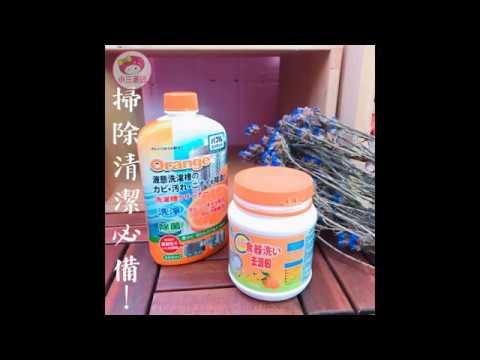 【小三美日】★媽媽清潔的萬用小幫手★日本 橘油萬用活力去漬粉+日本 橘油液態洗衣槽專用清洗劑 - YouTube