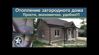 видео Отопление загородного дома с помощью теплового насоса.