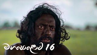 Mahapolowa | Episode 16 - (2021-02-13) | ITN