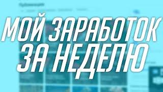 Яндекс.Дзен | Мой заработок за неделю | Как заработать на EPN?