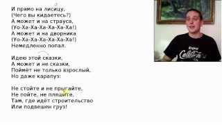 S2P2 Plasticine Crow, Russian With Popular Songs. Russian Language Lesson 2 Part 2