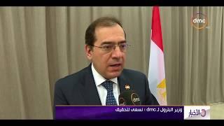الأخبار - وزير البترول لـ dmc: نسعى لتحقيق الأمن في مجال الطاقة بمنطقة شرق المتوسط