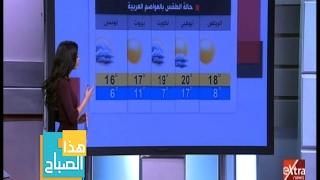 فيديو.. الأرصاد:  تعلن عن حالة الطقس اليوم