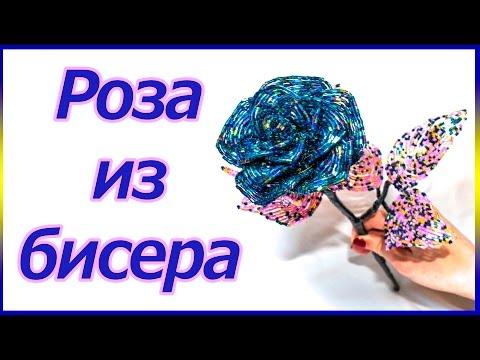 Ролик Темная-синяя роза из бисера. Мастер класс