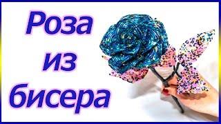 Темная-синяя роза из бисера. Мастер класс